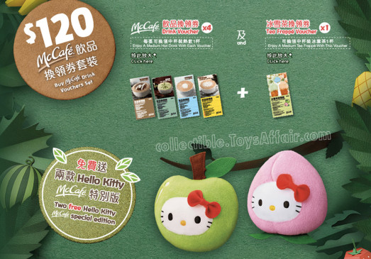 mcdonalds-hello-kitty-mccafe-special-edition-toys