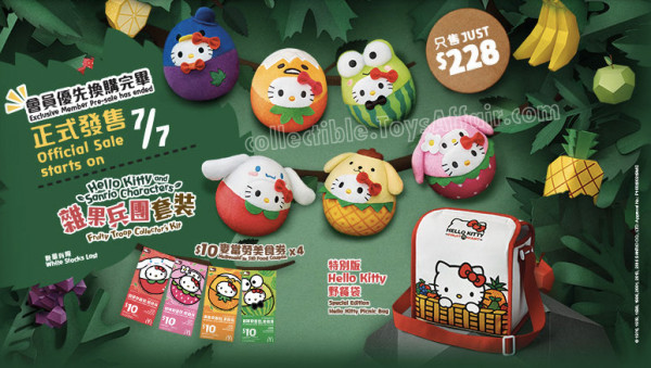 mcdonalds-hello-kitty-sanrio-characters-fruity-troop-collector-kit